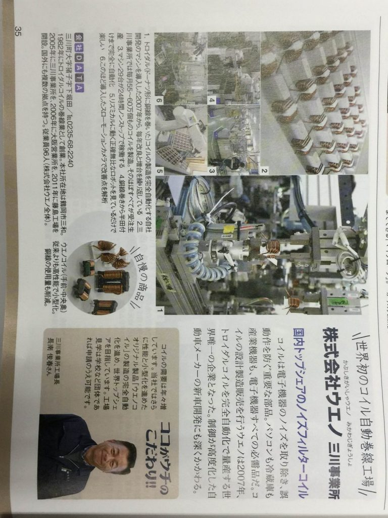 Ueno Co., Ltd. is picked up in a magazine, \