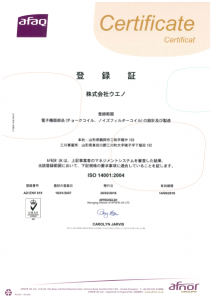 ISO14001 2008